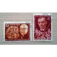 СССР, 1971 г. Театр им. Е. Вахтангова. 2 марки из серии. Гаш. Даром при покупке моих марок на 50 коп.