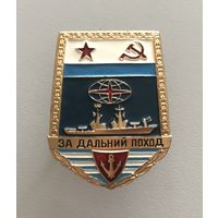 За дальний поход ВМФ СССР