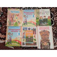 Учебники белорусские