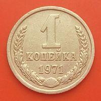 1 копейка 1971 СССР