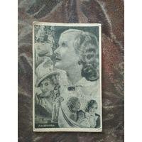 Советская актриса театра и кино.Лауреат двух Сталинских премий 1 степени Любовь Орлова 48гг