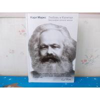 Мэри Габриэл. Карл Маркс. Любовь и Капитал.