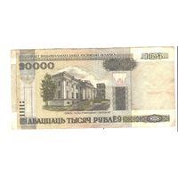 20000 рублей 2000 года
