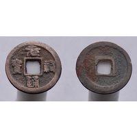 Китай Династия Северный Сун Император Чжэ Цзун (1077-1100) Девиз правления Юанью (1086-1094) номинал 1 вэнь