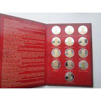 Набор 13 монет в альбоме Правители России