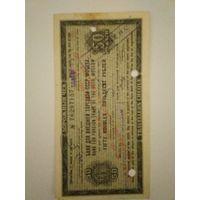 Дорожный чек 50 рублей с косой надписью.