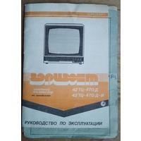 Телевизор Горизонт 42 ТЦ-470Д. Минск. 1993 г. Руководство по эксплуатации.