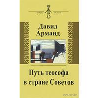 Путь теософа в стране Советов. Давид Арманд