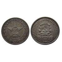 50 копеек 1922 ПЛ Темная патина, коллекционный