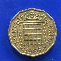 Великобритания 3 пенса 1966