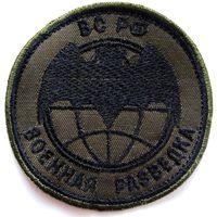 Шеврон военной разведки Вооруженных сил России (распродажа коллекции)