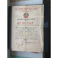 Аттестат на звание учителя начальной школы 1938