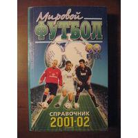 Мировой футбол 2001/02. Справочник.