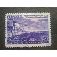 СССР 1948 Украина, ДнепроГЭС
