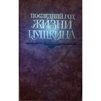 Последний год жизни Пушкина. переписка. Воспоминания. Дневники.