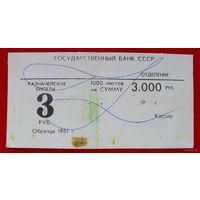 Банк СССР.