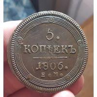 5 копеек 1806 Е.М. Кольцевой! Домашнее хранение!