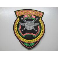 Шеврон батальон обеспечения управления ВВ МВД Беларусь