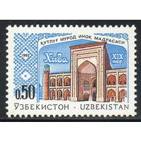 Медрессе Узбекистан 1992 год чистая серия из 1 марки