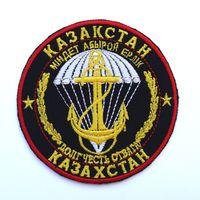 Шеврон морской пехоты Казахстана(распродажа коллекции)