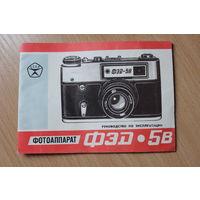 Инструция  на фотоаппарат  ФЭД-5в к олимпиаде-80