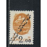 Казахстан 1993 Надп #23*