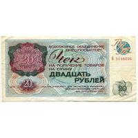 """20 рублей 1976 года, серия Б, чек """"Внешпосылторга"""", СССР, без надрывов"""