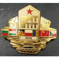 Щит 1972. Военные учения армий Варшавского договора. Винтовой, клеймо.
