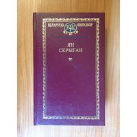 "Ян Скрыган, серыя ""Беларускi кнiгазбор"" (2005)"