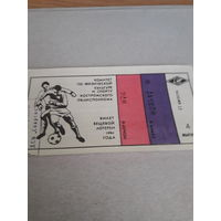 Лотерейный билет  Кострома