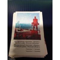 Календарь БССР 1983