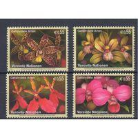 [1351] ООН (Вена) 2005. Флора.Цветы.Орхидеи.