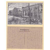 Гродна. Спалены вакзал. 10.10.1915 год