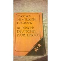 Карманный русско немецкий словарь