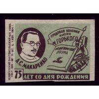 1 этикетка 1964 год Макаренко Гомель