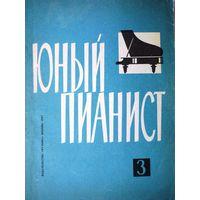 Ноты. Юный пианист 6-7 кл. 1967 год