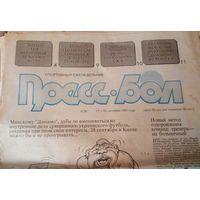 Пресс-бол, 36/1991г.