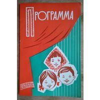 Программа заключительного концерта худсамодеятельности Витебской области. 1970 г.