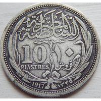 25. Египет под Британской аккупацией 10 пиастров 1917 год, серебро*