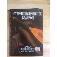 Старыя Інструменты Беларусі Early Instruments of Belarus