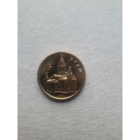 Монеты  Нагорный Карабах 5 драм 2004