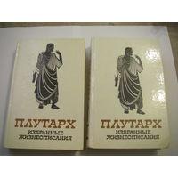 """Книги Плутарх """"Избранные жизнеописания"""" в двух томах"""