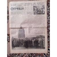 """Газета """"Правда"""" 1961 г."""