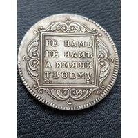 1 рубль 1798