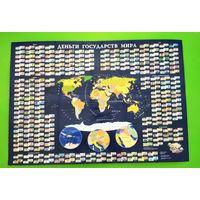 """Карта-плакат (настенный планшет) для монет """"Деньги государств мира"""" 1000х700 мм. Торг."""