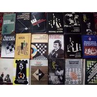 Книги о шахматах и шахматистах.