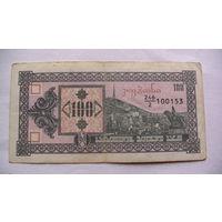 Грузия 100 лари 1993г. 1  распродажа