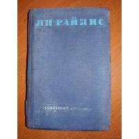 Райнис Ян. Избранные произведения. Серия: Библиотека поэта 1953 год