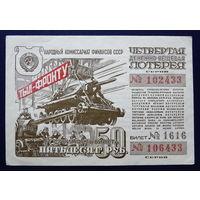 Четвёртая ДВЛ 50 рублей 1944 года НКФ СССР.