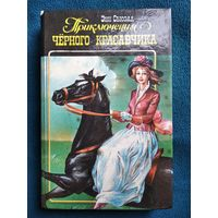 Приключения Черного Красавчика, или Автобиография одной лошади. Моя жизнь. Белый Клык